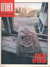 "Журнал ""Огонек"". Май 1990. № 21"