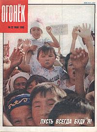 "Журнал ""Огонек"". Май 1990. № 22"