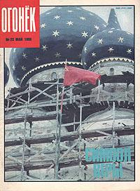 "Журнал ""Огонек"". Май 1990. № 23"