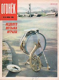 "Журнал ""Огонек"". Июнь 1990. № 24"