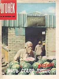 "Журнал ""Огонек"". Сентябрь 1990. № 38"