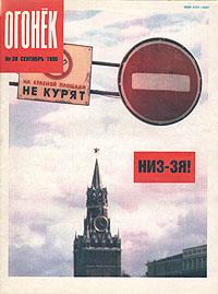 "Журнал ""Огонек"". Сентябрь 1990. № 39"