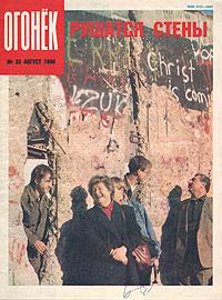 """Журнал """"Огонек"""". Август 1990. № 33"""