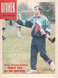 """Журнал """"Огонек"""". Август 1990. № 34"""