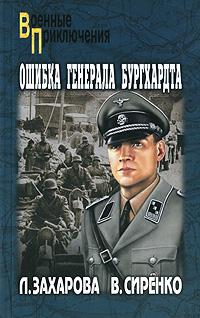 Ошибка генерала Бургхардта. Л. Захарова, В. Сиренко