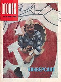 """Журнал """"Огонек"""". Август 1990. № 35"""
