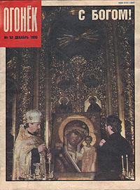 """Журнал """"Огонек"""". Декабрь 1990. № 52"""