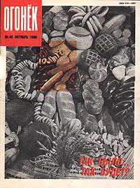 """Журнал """"Огонек"""". Октябрь 1990. № 40"""