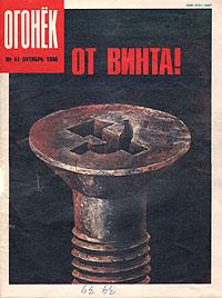 """Журнал """"Огонек"""". Октябрь 1990. № 41"""