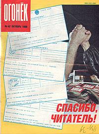 """Журнал """"Огонек"""". Октябрь 1990. № 42"""