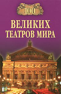 100 великих театров мира. К. А. Смолина