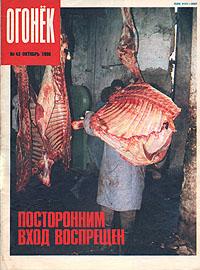 """Журнал """"Огонек"""". Октябрь 1990. № 43"""