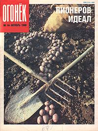 """Журнал """"Огонек"""". Октябрь 1990. № 44"""