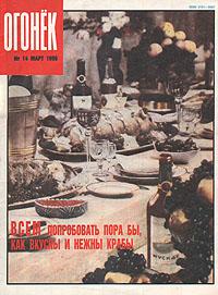 """Журнал """"Огонек"""". Март 1990. № 14"""