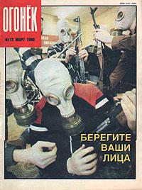 """Журнал """"Огонек"""". Март 1990. № 13"""