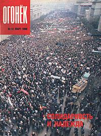 """Журнал """"Огонек"""". Март 1990. № 12"""