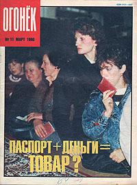 """Журнал """"Огонек"""". Март 1990. № 11"""