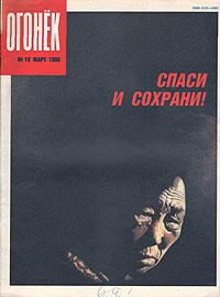"""Журнал """"Огонек"""". Март 1990. № 10"""