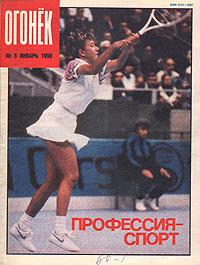 "Журнал ""Огонек"". Январь 1990. № 5"