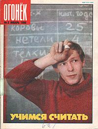 "Журнал ""Огонек"". Январь 1990. № 3"