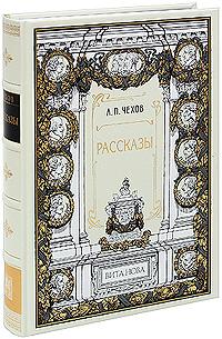 А. П. Чехов. Рассказы (подарочное издание). Антон Чехов