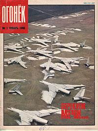 "Журнал ""Огонек"". Январь 1990. № 1"