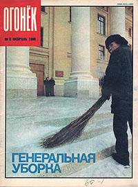 """Журнал """"Огонек"""". Февраль 1990. № 9"""