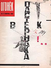 """Журнал """"Огонек"""". Февраль 1990. № 8"""