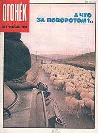 """Журнал """"Огонек"""". Февраль 1990. № 7"""