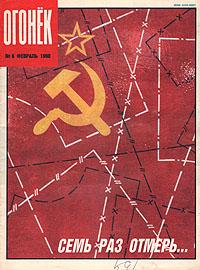 """Журнал """"Огонек"""". Февраль 1990. № 6"""