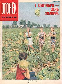 "Журнал ""Огонек"". Сентябрь 1990. № 36"