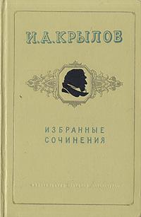 И. А. Крылов. Избранные сочинения