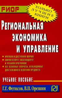 Региональная экономика и управление ( 978-5-369-00548-4 )