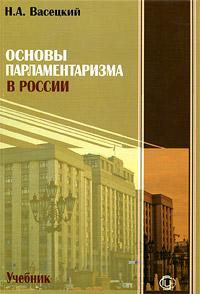 Основы парламентаризма в России ( 978-5-8323-0647-6 )