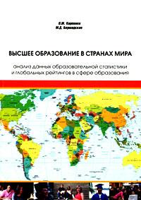 Высшее образование в странах мира. Анализ данных образовательной статистики и глобальных рейтингов в сфере образования. О. М. Карпенко, М. Д. Бершадская