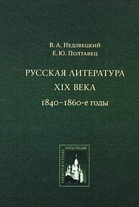 Русская литература XIX века. 1840-1860-е годы. В. А. Недзвецкий, Е. Ю. Полтавец