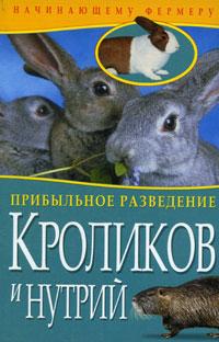 Прибыльное разведение кроликов и нутрий ( 978-5-386-02047-7, 978-5-9567-1022-7 )