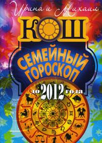 Семейный гороскоп до 2012 года. Ирина и Михаил Кош