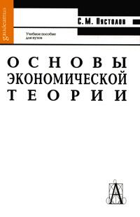 Основы экономической теории ( 5-8291-0411-3 )