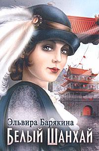 Белый Шанхай. Эльвира Барякина