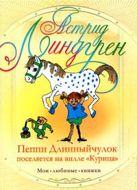 Пеппи Длинныйчулок поселяется на вилле Курица12296407На окраине одного маленького шведского городка стоит запущенный сад, а в нем почерневший от времени ветхий дом. В этом доме и поселилась Пеппи Длинныйчулок. Она будет жить там со своей лошадью и маленькой обезьянкой по имени Господин Нильсон. Пеппи удивительная фантазерка, потому ей никогда не бывает скучно, как не будет скучно и тебе, читая эту веселую книжку.
