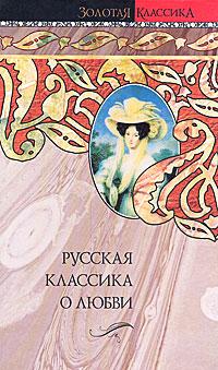 Русская классика о любви ( 978-5-98986-344-0, 978-5-271-26235-7, 978-5-4215-0427-6 )