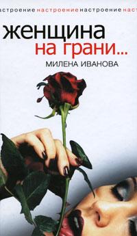 Женщина на грани.... Милена Иванова