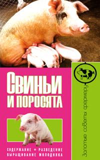 Свиньи и поросята. Содержание. Разведение. Выращивание молодняка ( 978-5-9567-1019-7 )