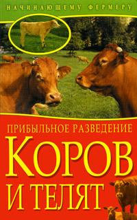 Прибыльное разведение коров и телят ( 978-5-386-02048-4, 978-5-9567-1024-1 )