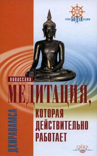 Медитация, которая действительно работает. Дхиравамса
