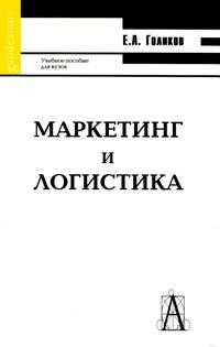 Маркетинг и логистика ( 5-8291-0718-X )