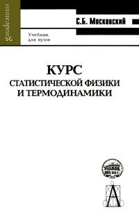 Курс статистической физики и термодинамики ( 5-8291-0616-7, 5-902357-33-0 )