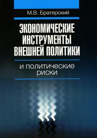Экономические инструменты внешней политики и политические риски ( 978-5-7598-0699-8 )