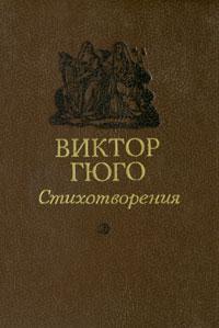 Виктор Гюго. Стихотворения
